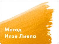 Метод Илзе Лиепа