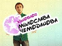 Киноблог Милослава Чемоданова