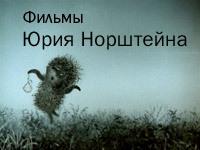Фильмы Юрия Норштейна